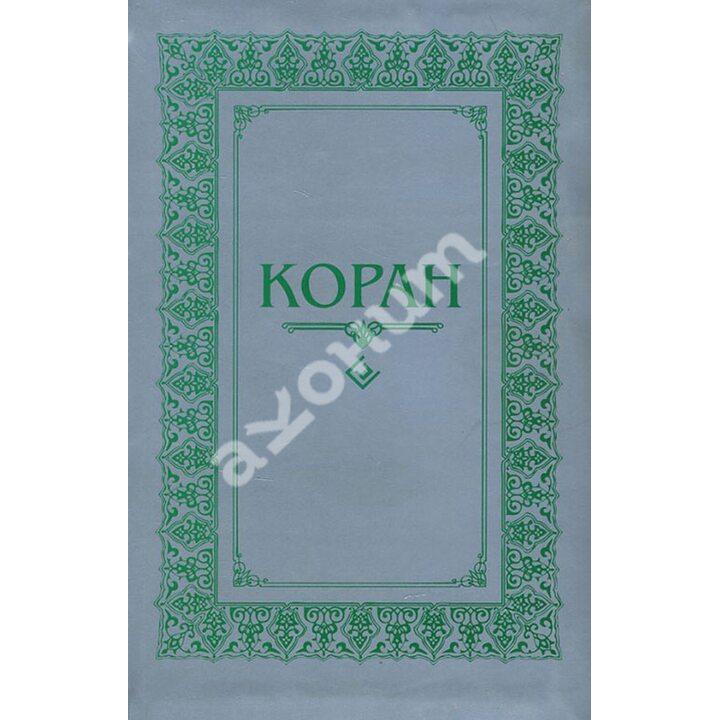 Коран - (978-5-88503-873-7)