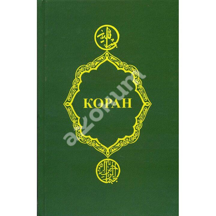 Коран - (978-5-222-26187-3)