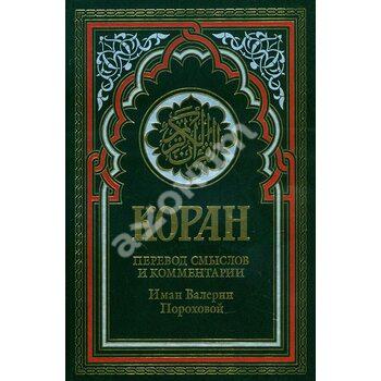 Коран . Переклад смислів і коментарі Іман Валерії Порохової