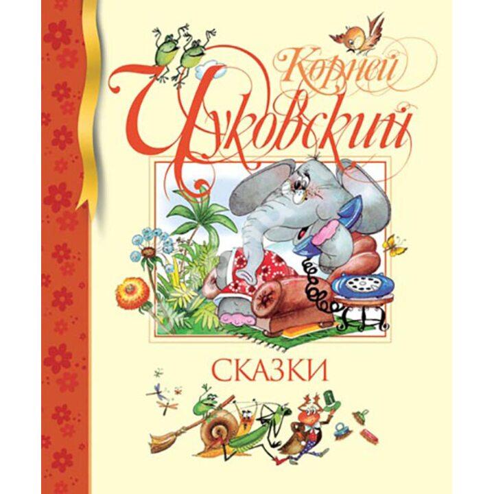 Корней Чуковский. Сказки - Корней Чуковский (978-5-389-00814-4)