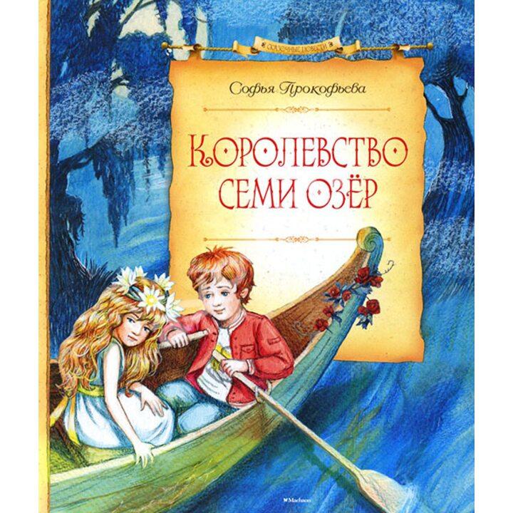 Королевство семи озер - Софья Прокофьева (978-5-389-09759-9)