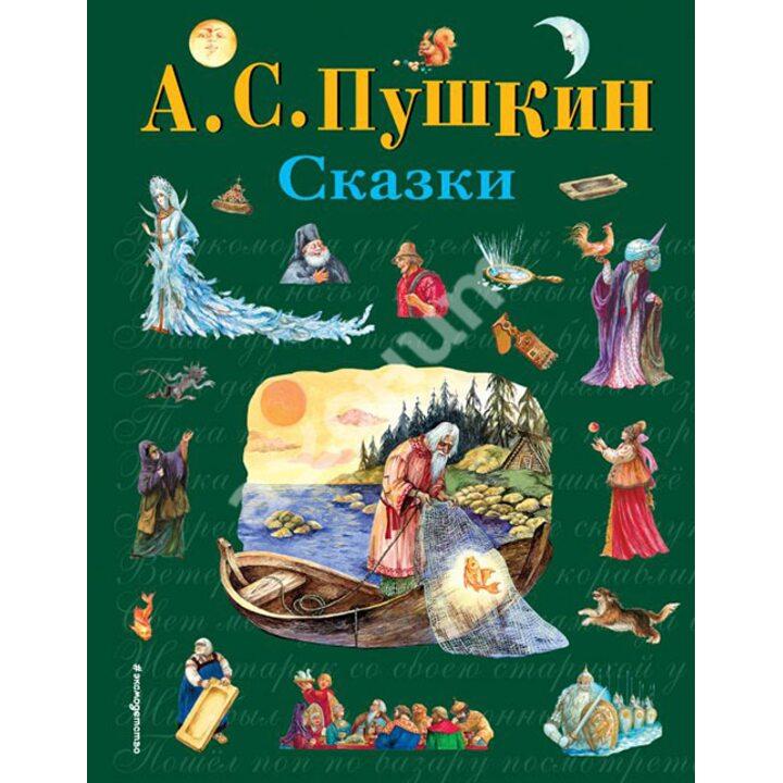 Александр Пушкин. Сказки - Александр Пушкин (978-5-699-37137-2)