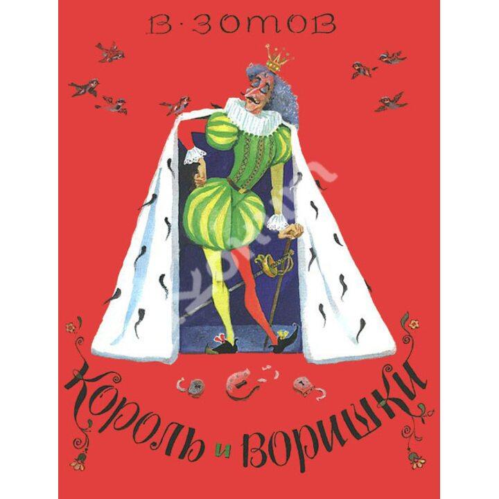 Король и воришки - Владимир Зотов (978-5-4335-0121-8)