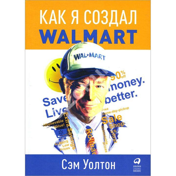 Как я создал Walmart - Сэм Уолтон (978-5-9614-6956-1)