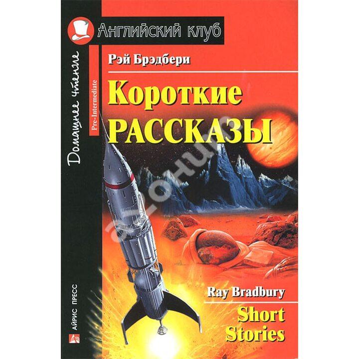 Короткие рассказы / Short Stories - Рэй Брэдбери (978-5-8112-6364-6)