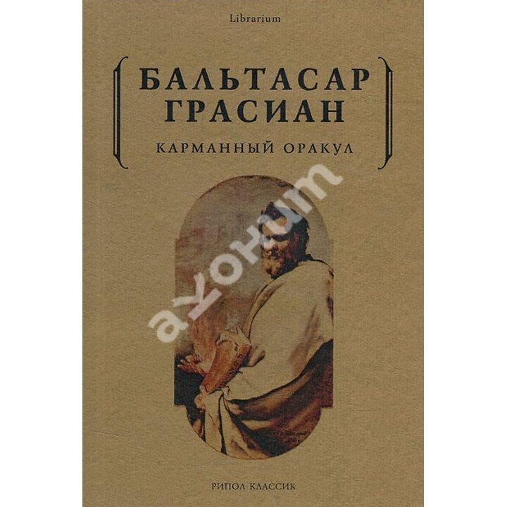 Карманный оракул - Бальтасар Грасиан (978-5-386-10618-8)