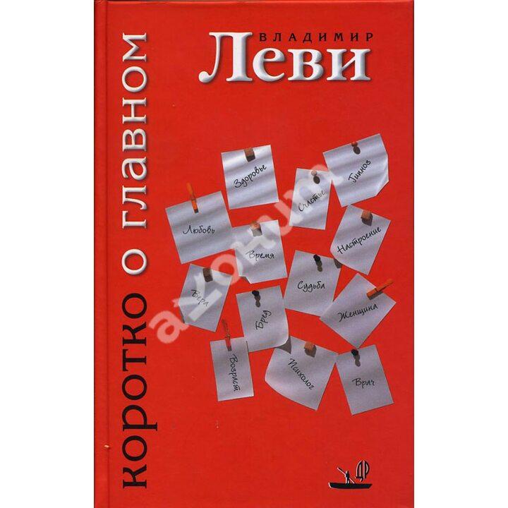 Коротко о главном - Владимир Леви (978-5-901226-26-1)