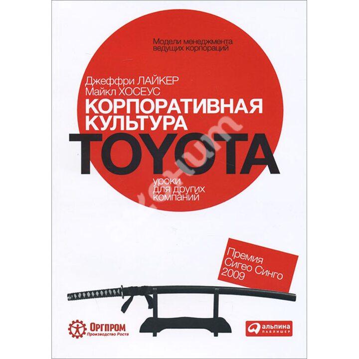 Корпоративная культура Toyota. Уроки для других компаний - Джеффри Лайкер, Майкл Хосеус (978-5-9614-5705-6)