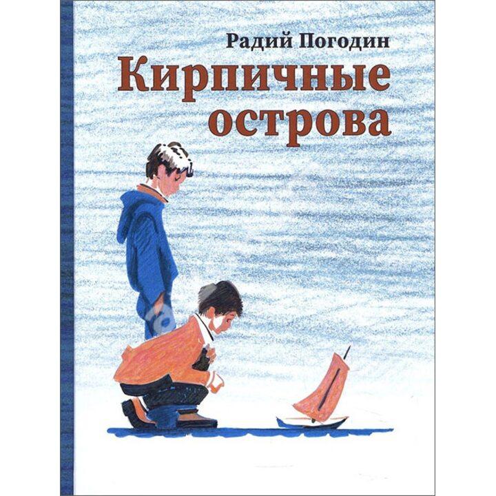 Кирпичные острова. Рассказы про Кешку и его друзей - Радий Погодин (978-5-9268-2769-6)