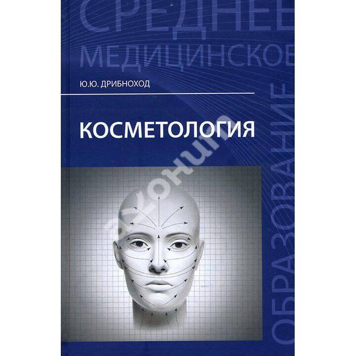 Косметология - Юлия Дрибноход (978-5-222-28165-9)