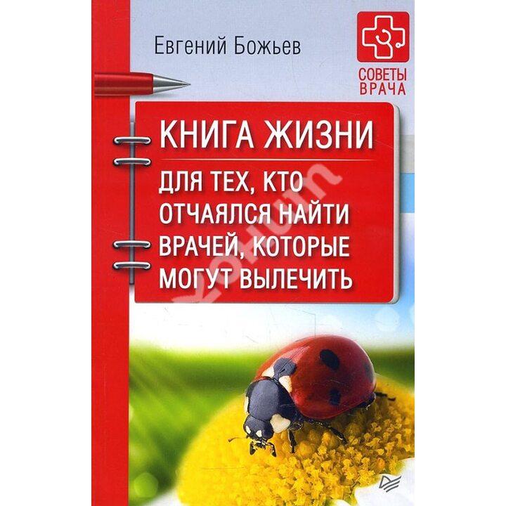 Книга жизни. Для тех, кто отчаялся найти врачей, которые могут вылечить - Евгений Божьев (978-5-00116-114-1)