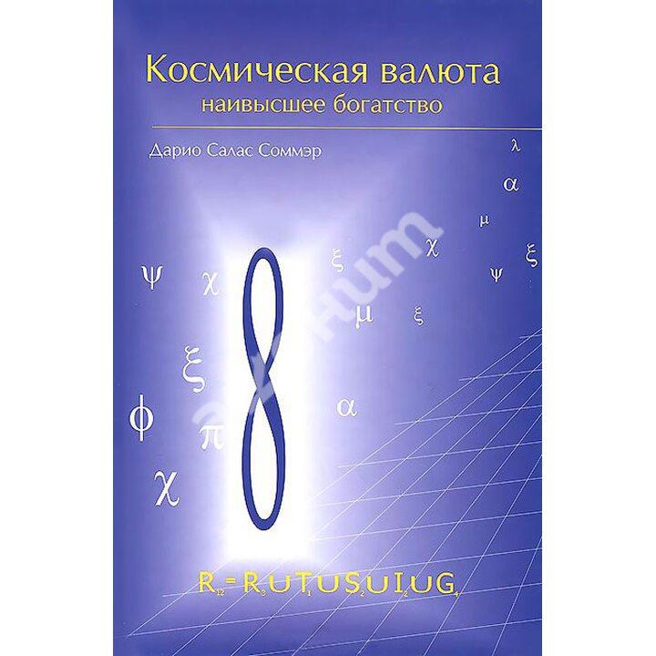 Космическая валюта - наивысшее богатство - Дарио Салас Соммэр (978-5-904280-32-1)
