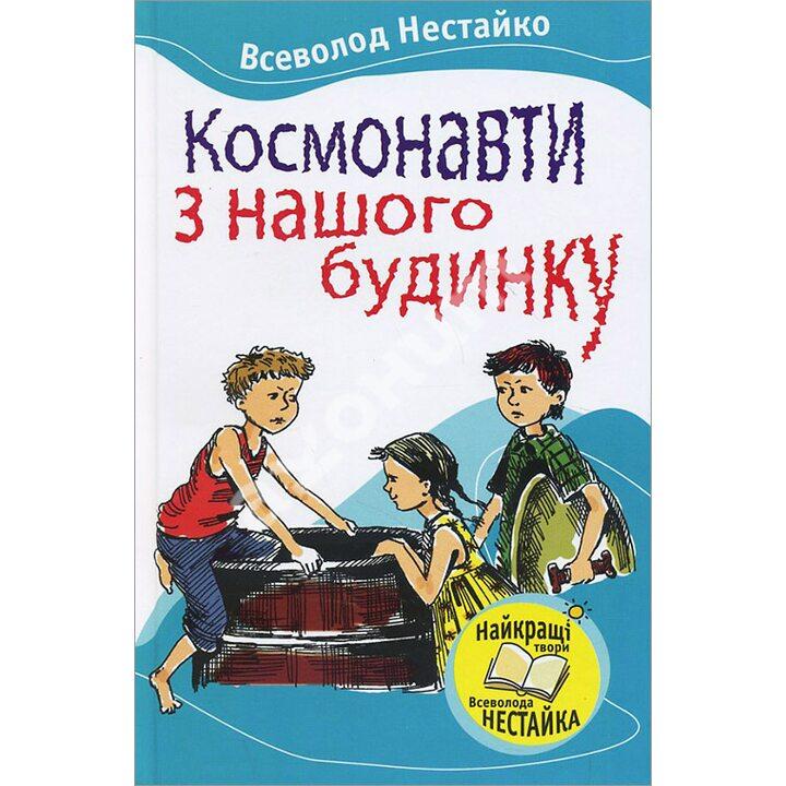 Космонавти з нашого будинку - Всеволод Нестайко (978-966-424-222-3)