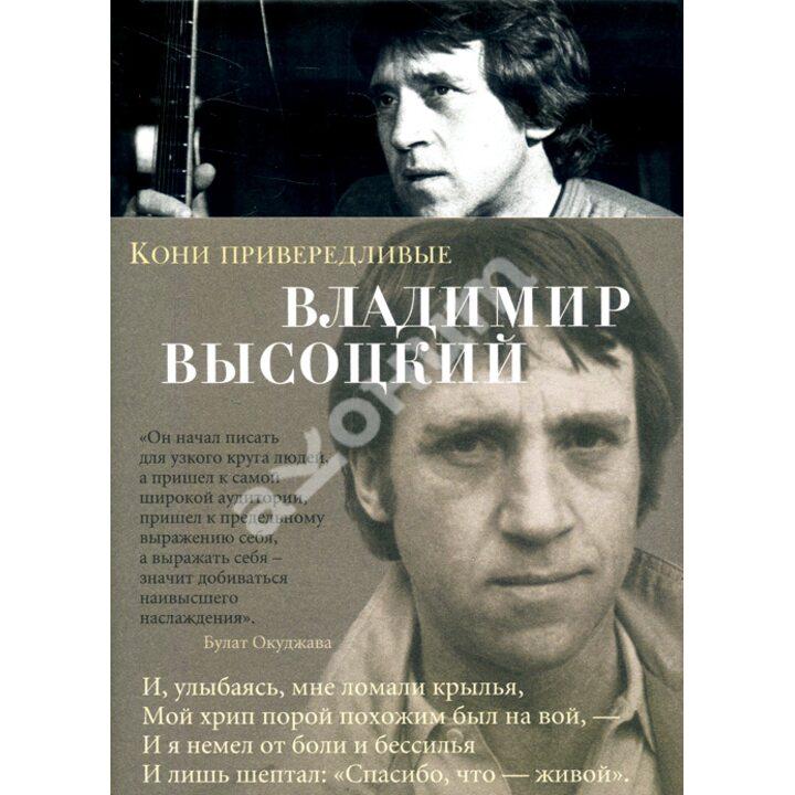 Кони привередливые - Владимир Высоцкий (978-5-389-14748-5)