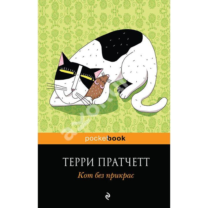Кот без прикрас - Терри Пратчетт (978-5-699-56938-0)