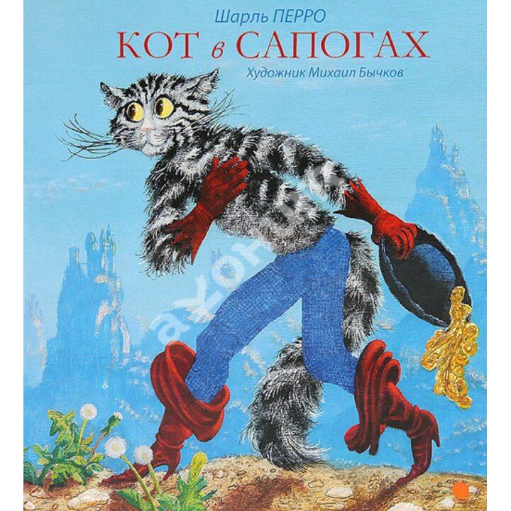 Кот в сапогах - Шарль Перро (978-5-4453-0315-2)
