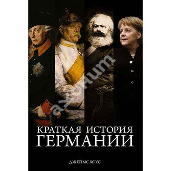 Коротка історія Німеччини