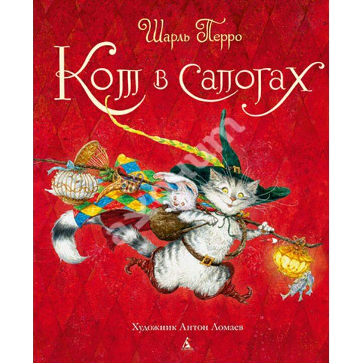 Кот в сапогах - Шарль Перро (978-5-389-05783-8)