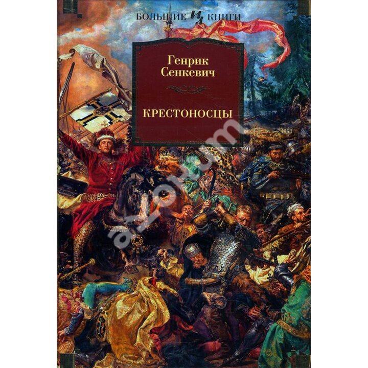 Крестоносцы - Генрик Сенкевич (978-5-389-14229-9)