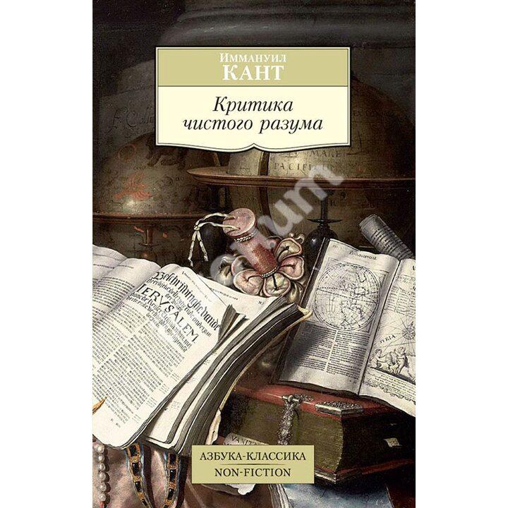 Критика чистого разума - Иммануил Кант (978-5-389-13870-4)