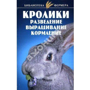 Кролики . Розведення , вирощування , годування