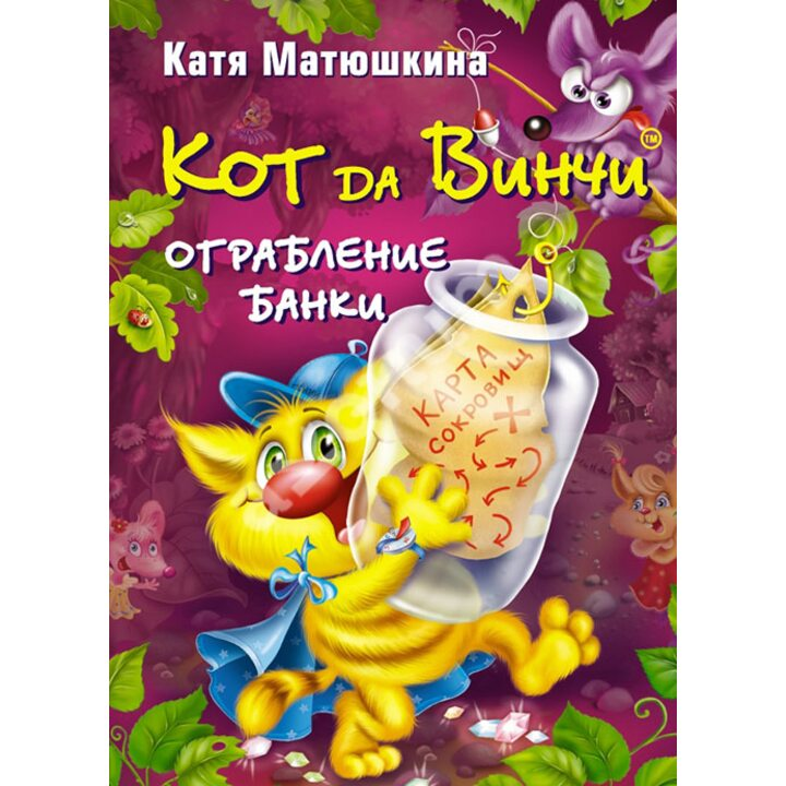 Кот да Винчи. Ограбление банки - Катя Матюшкина (978-5-17-078764-7)