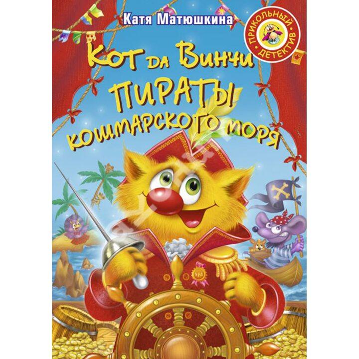 Кот да Винчи. Пираты Кошмарского моря - Катя Матюшкина (978-5-271-18848-0)