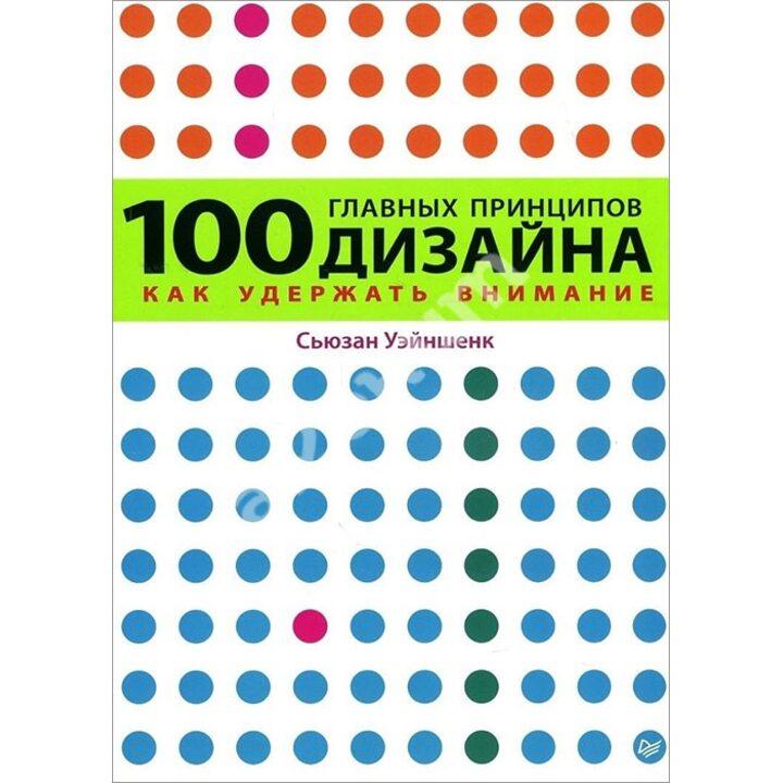 100 главных принципов дизайна. Как удержать внимание - Сьюзан Уэйншенк (978-5-496-00246-2)