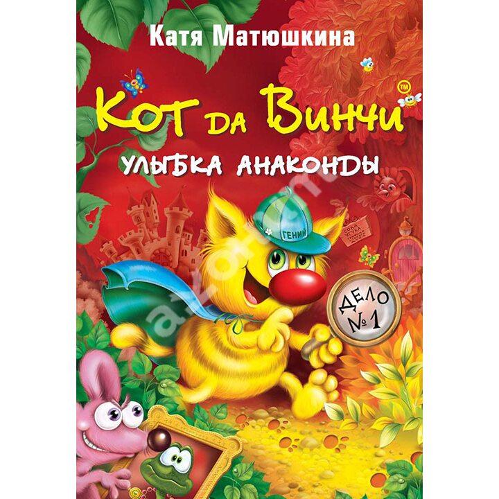 Кот да Винчи. Улыбка Анаконды - Катя Матюшкина (978-5-17-079374-7)