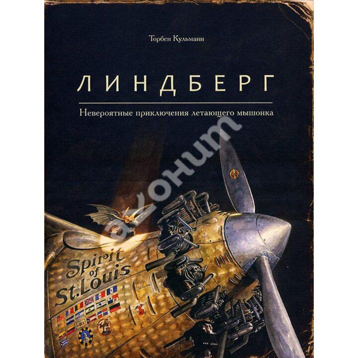 Линдберг. Невероятные приключения летающего мышонка - Торбен Кульманн (978-5-9500737-5-5)