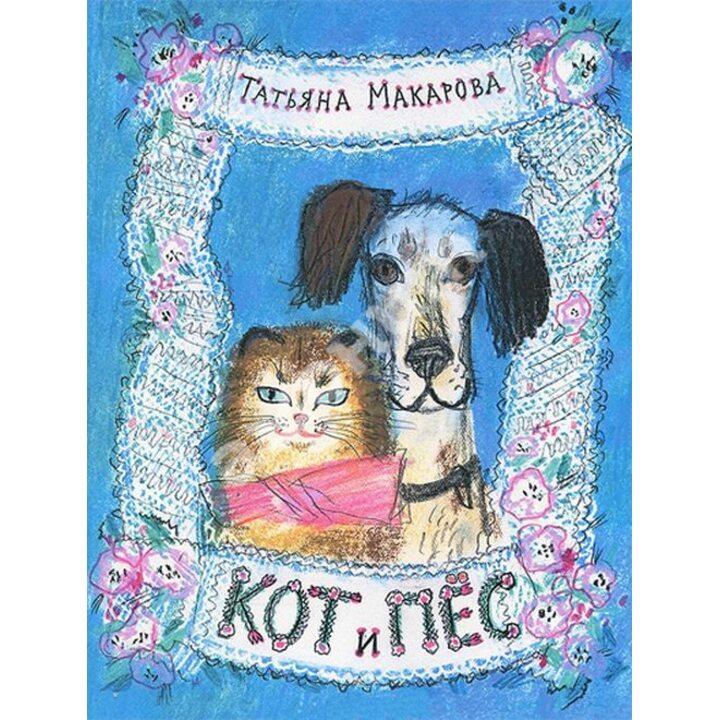 Кот и пес - Татьяна Макарова (978-5-00041-003-5)
