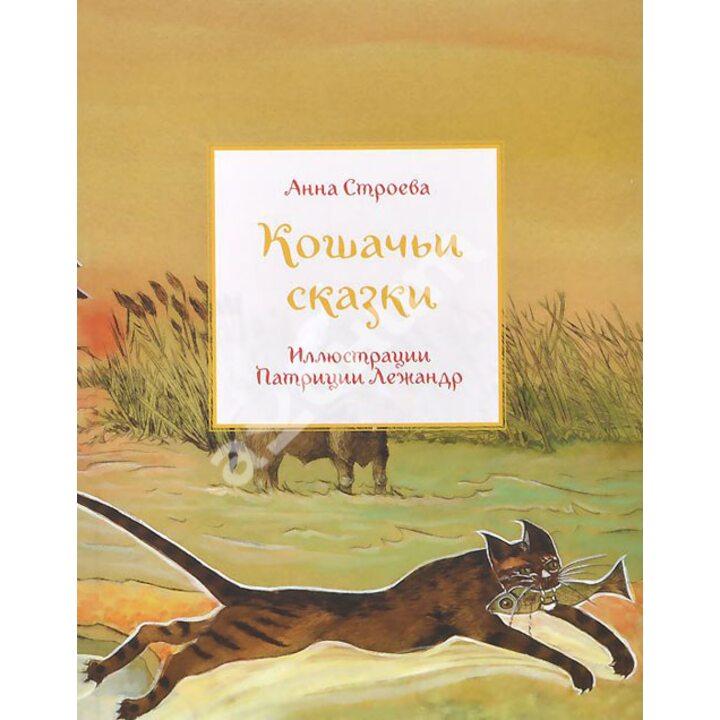 Кошачьи сказки - Анна Строева (978-5-91134-896-0)