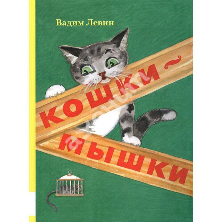 Кошки-мышки - Вадим Левин (978-5-00041-048-6)
