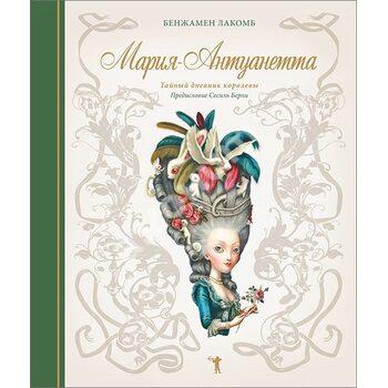 Марія - Антуанетта . Таємний щоденник королеви