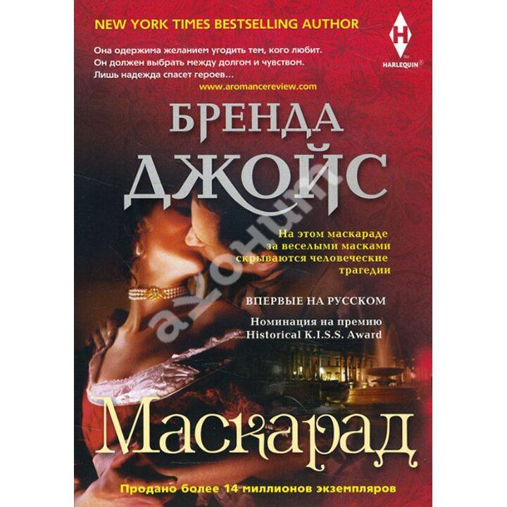 Маскарад - Бренда Джойс (978-5-227-07603-8)