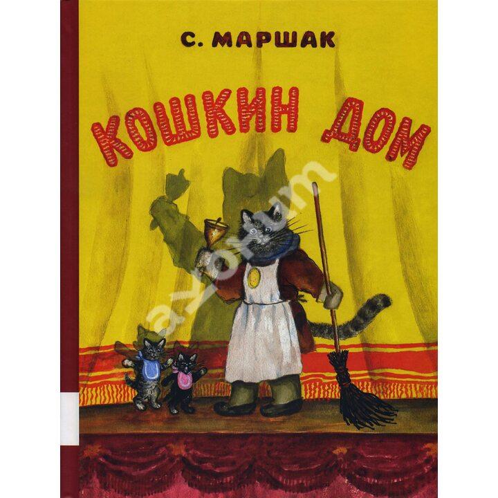 Кошкин дом - Самуил Маршак (978-5-00041-185-8)
