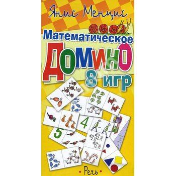 Математичне доміно . 8 ігор