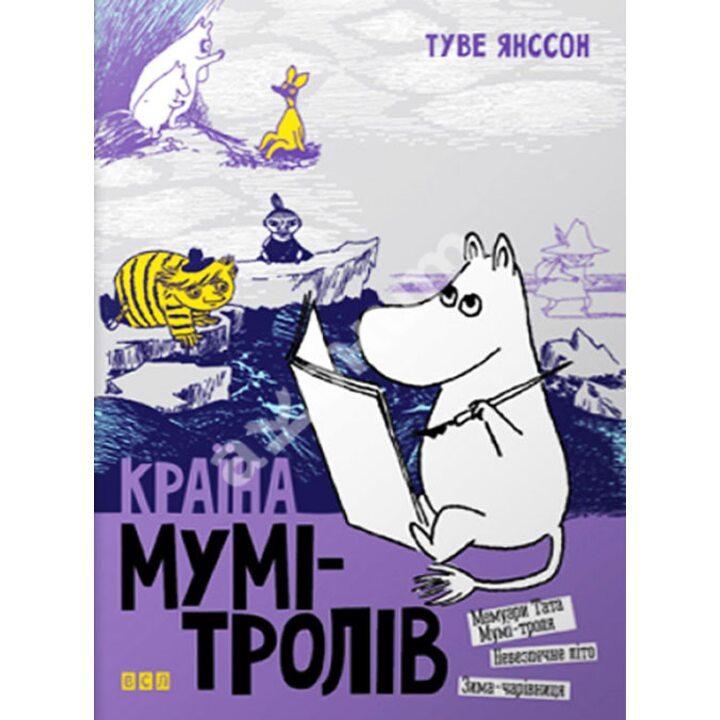 Країна Мумі-тролів. Книга друга - Туве Янссон (978-966-8476-01-3)