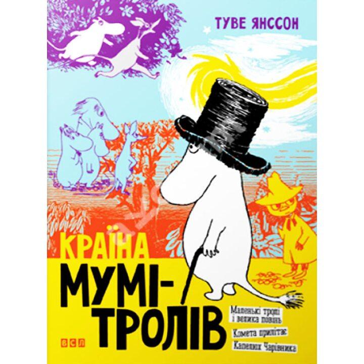Країна Мумі-тролів. Книга перша - Туве Янссон (978-966-96087-7-2)