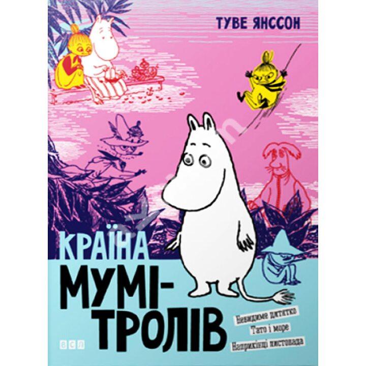 Країна Мумі-тролів. Книга третя - Туве Янссон (978-966-8476-03-7)