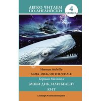 Моби Дик, или Белый Кит /  Moby-Dick, or The Whale. Уровень 4