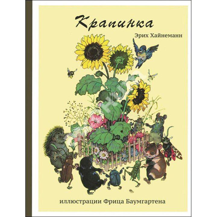 Крапинка - Эрих Хайнеман (978-5-904946-66-1)