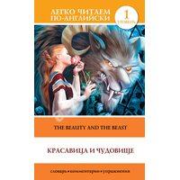 Красавица и чудовище / The Beauty and the Beast