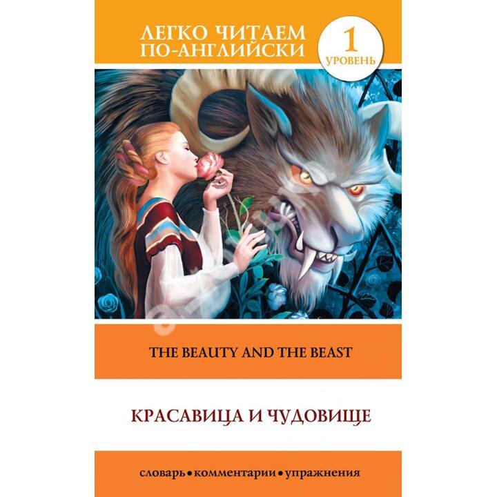 Красавица и чудовище / The Beauty and the Beast - (978-5-17-091983-3)