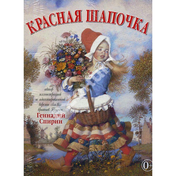Красная шапочка - (978-5-98124-596-1)