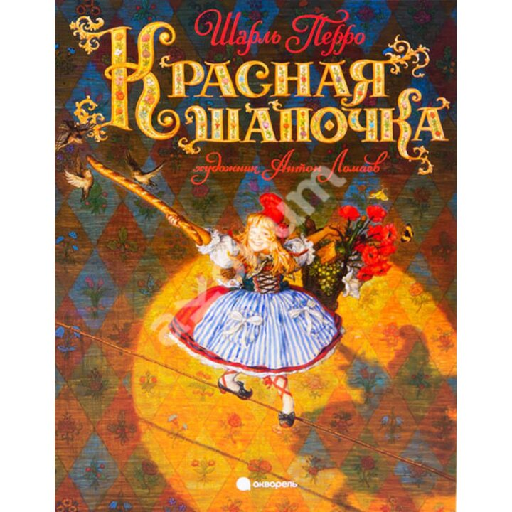 Красная Шапочка - Шарль Перро (978-5-4453-0206-3)