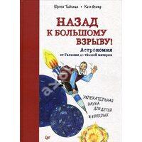 Назад к Большому взрыву! Астрономия от Галилея до тёмной материи