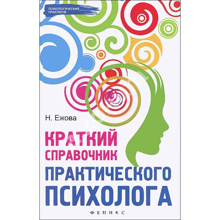 Краткий справочник практического психолога - Наталья Ежова (978-5-222-23122-7)