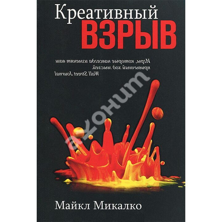Креативный взрыв - Майкл Микалко (978-985-15-2038-7)