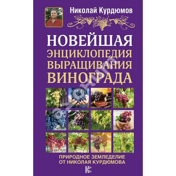 Новітня енциклопедія вирощування винограду